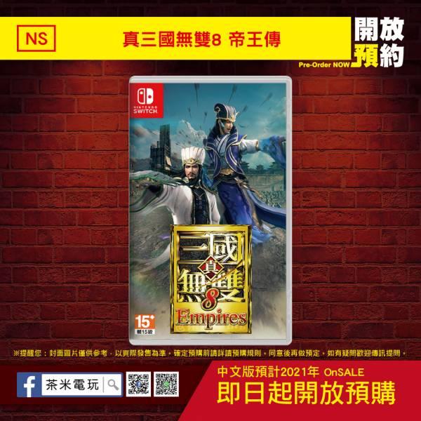 早鳥預購 全新 NS 遊戲卡帶, 真‧三國無雙 8 Empires 中文一般版 [預計2021年內上市]
