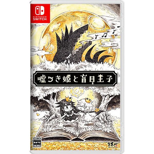 全新 NS 原版遊戲卡帶, 說謊公主與盲眼王子 日區日文包裝版