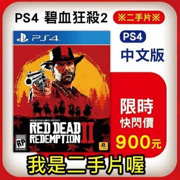 [中古二手品] 二手 PS4 原版遊戲片, 碧血狂殺2 中文版(兩片裝內附實體地圖), 無特典DLC