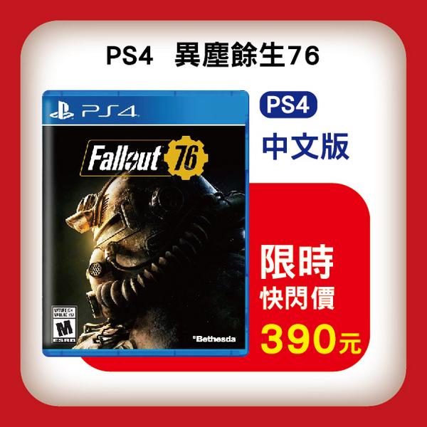 全新 PS4 原版遊戲片, Fallout 76 異塵餘生 76 中文一般版