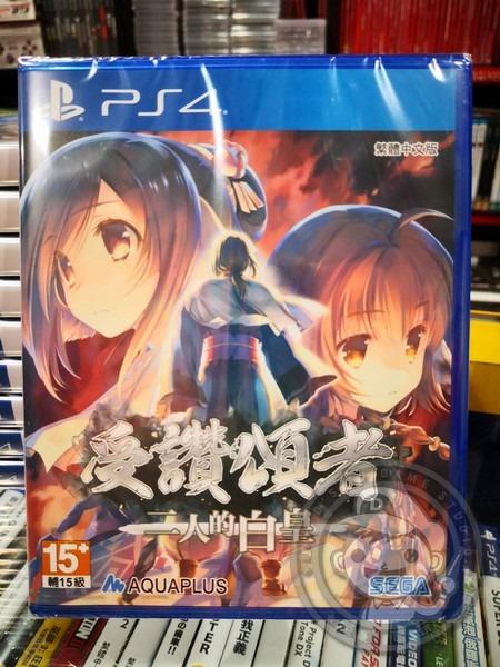 全新 PS4 原版遊戲片, 受讚頌者 二人的白皇 中文一般版