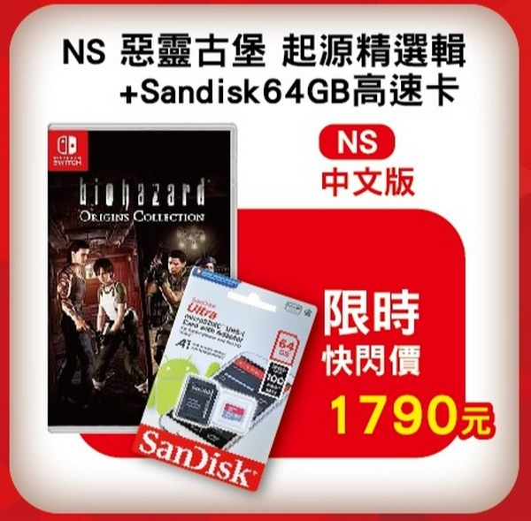 全新 NS 原版卡帶, 惡靈古堡 起源精選輯 日區日文包裝版(可更新中文字幕)+Sandisk 64GB