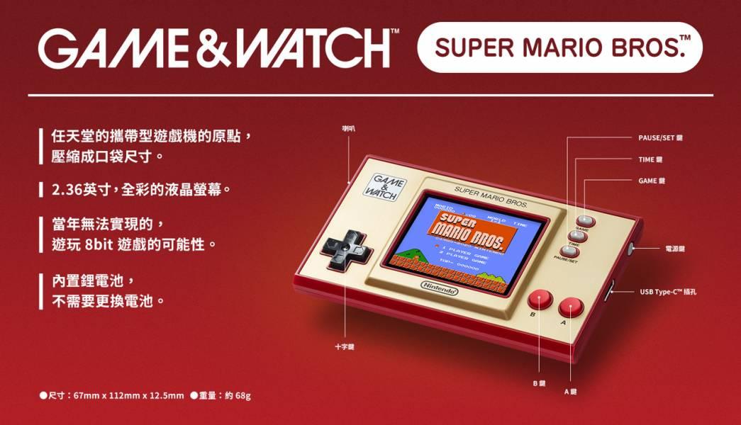 全新台灣代理貨 GAME&WATCH 超級瑪利歐兄弟 亞英版 紀念款主機