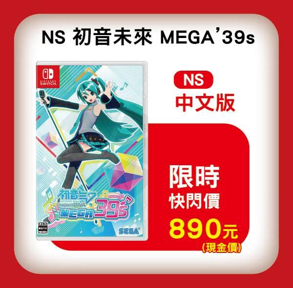 全新 NS 初音未來 Project DIVA MEGA39's 中文一般版