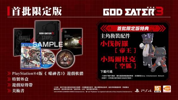 新春特價 全新 PS4 原版遊戲, 噬神戰士3 噬神者3 God Eater 3 中文限定版