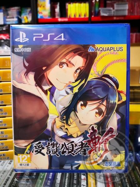 全新 PS4 原版遊戲片, 受讚頌者 斬 中文一般版, 內附特典DLC