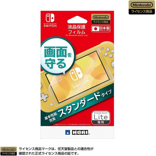 全新日本 HORI 牌 NS Switch Lite 主機專用 基本款 螢幕保護貼 NS2-003