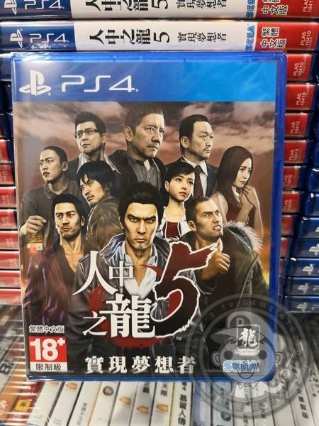 全新 PS4 原版遊戲, 人中之龍 5 實現夢想者 中文一般版, 無額外贈品囉