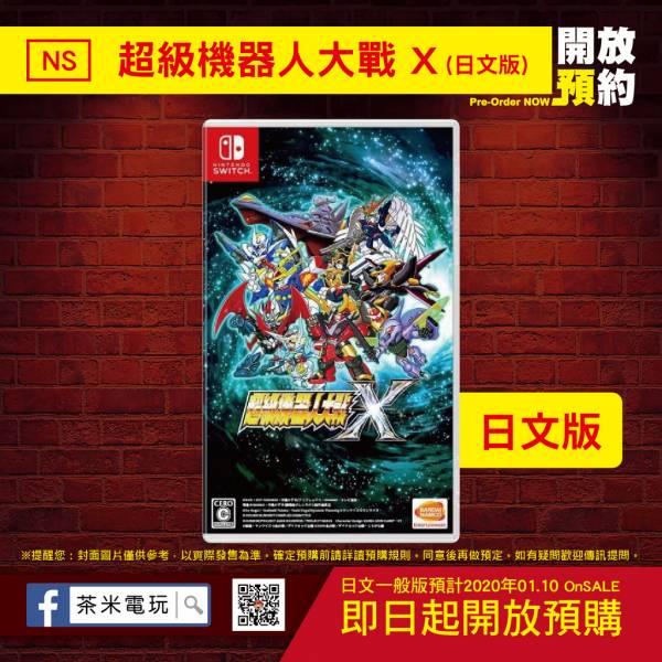 預購 全新 NS 原版卡帶, 超級機器人大戰 X 日區日文版, 內附特典DLC [預計2020年01月10日上市]