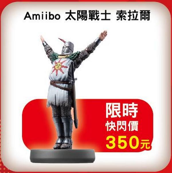 任天堂明星 NFC 連動人偶玩具 amiibo 太陽戰士 索拉爾(黑暗靈魂系列)(不含遊戲片)