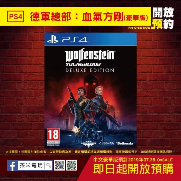 預購 全新 PS4 德軍總部:血氣方剛 中文豪華版 [預計07/26]