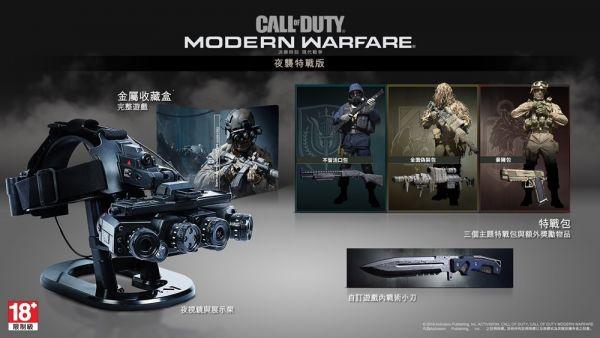全新 PS4 原版遊戲片, 決勝時刻:現代戰爭 中文版 夜襲特戰版