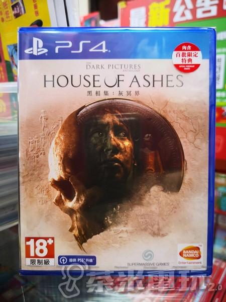 全新 PS4 遊戲片, 黑相集:灰冥界 中文一般版