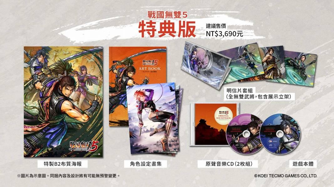 全新 NS 原版遊戲卡帶, 戰國無雙5 中文特典版, 加送特製口罩收納夾贈品