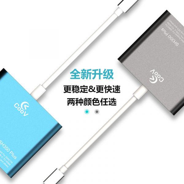 酷威牌 COOV SH350 PLUS Type-C 轉 HDMI 轉接器, 高階安卓手機或Switch 主機都可用