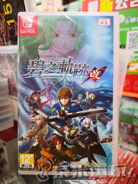 全新 Switch 原版卡帶, 英雄傳說 碧之軌跡:改 中文版