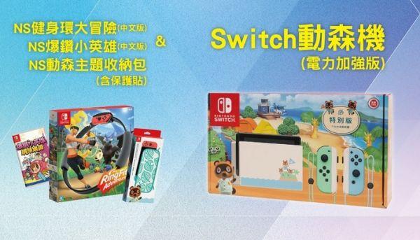 台灣公司貨 集合啦!動物森友會 特別款 Nintendo Switch 主機+收納包&保護貼+健身環 套裝組合