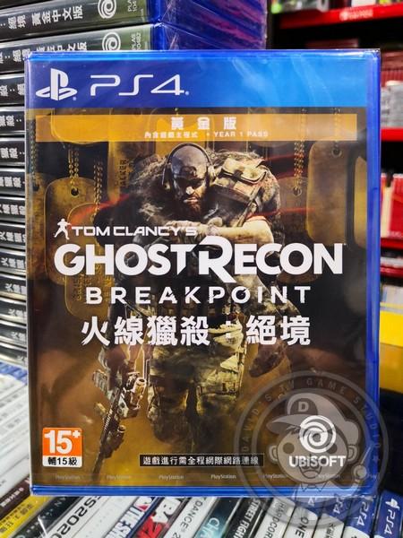 全新 PS4 火線獵殺:絕境 中文黃金版, 無贈品喔