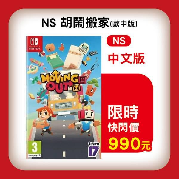 全新 Switch 原版遊戲卡帶, Moving Out 胡鬧搬家 歐版包裝(內有中文)
