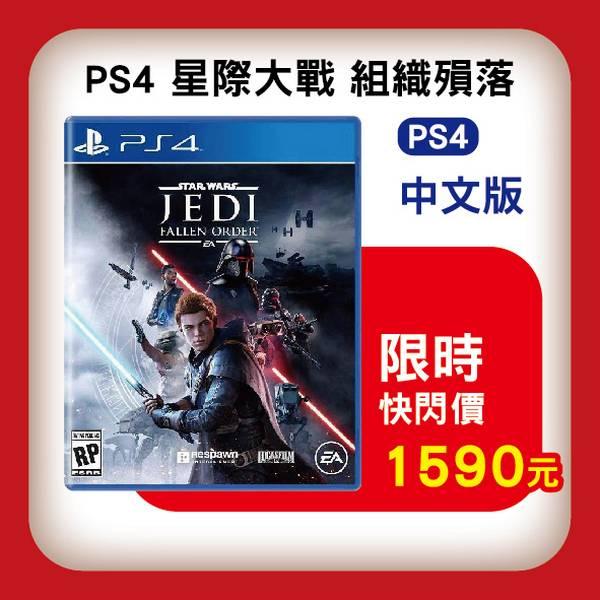 全新 PS4 原版遊戲片, 星際大戰 絕地:組織殞落 中文版