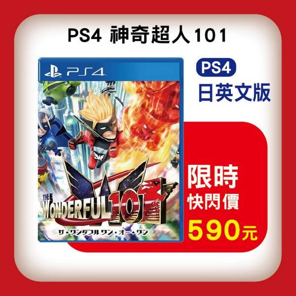 特價片 全新 PS4 原版遊戲遊戲片, 神奇超人 101:重製版 英日文合版(沒出中文喔)