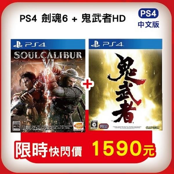 優惠組合 全新 PS4 原版遊戲片, 劍魂 6 中文版 + 鬼武者 HD Remaster 中文版