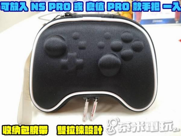 全新 概念設計 牌 Switch PRO 或 良值 PRO 手把用收納包(黑色款)