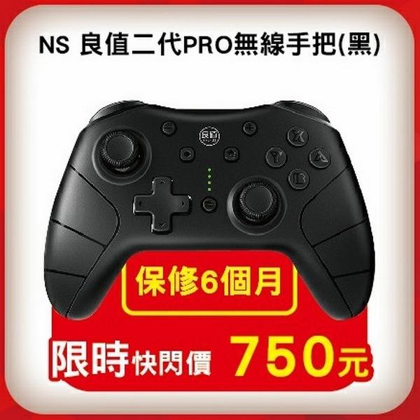 全新 良值 牌 NS 主機用第二代無線充電式 PRO 連發手把(黑色款), 附USB充電線, 茶米電玩保修半年