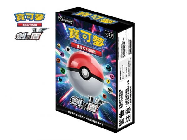 寶可夢集換式卡牌遊戲 「劍&盾」 V起始牌盒裝組(內有10小盒) 整盒包裝不拆賣