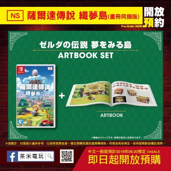 全新 NS 原版卡帶, 薩爾達傳說 織夢島+美術設定集組 同捆 中文版, 送三款贈品