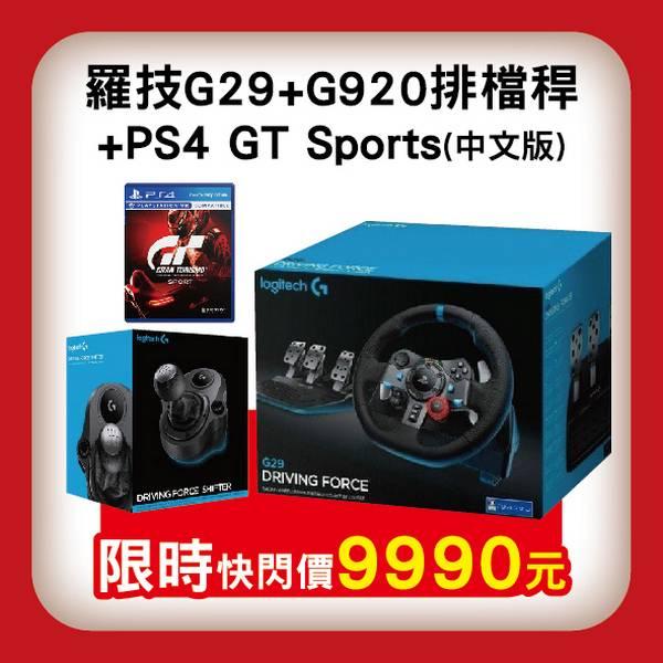 全新台灣羅技公司貨 羅技 G29賽車方向盤+G920排擋桿 + GT Sports 中文版