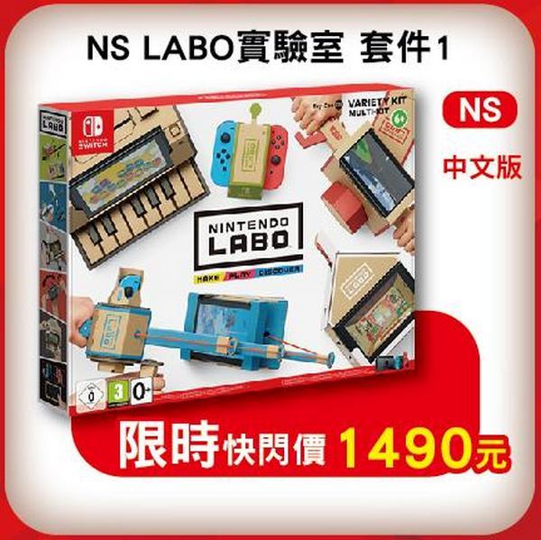 全新 NS 原版卡帶, 任天堂實驗室 LABO Toy-Con 01:組合套裝 中日英文合版