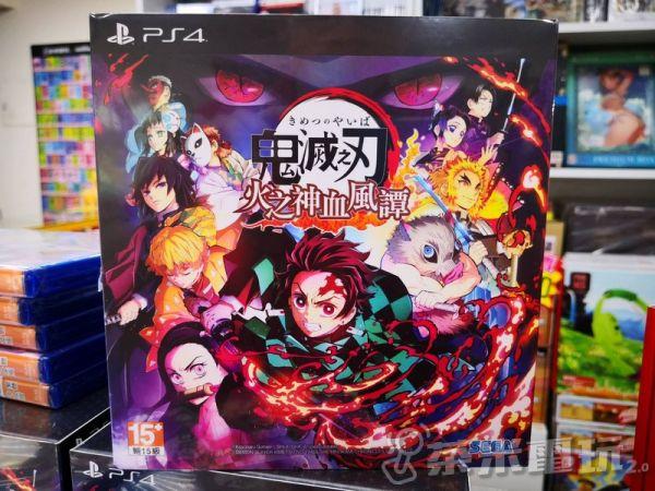 全新 PS4 遊戲片, 鬼滅之刃 火之神血風譚 中文限定版, 加送首批贈品