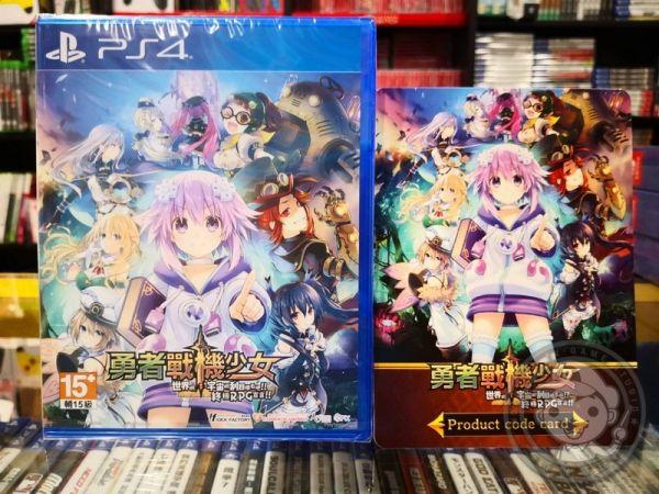 全新 PS4 原版遊戲,勇者戰機少女 世界啊,宇宙啊,刮目相看吧!!終極 RPG 宣言 中文版, 附贈特典DLC