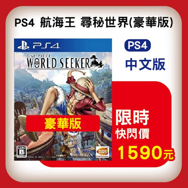 期間限定 全新 PS4 原版遊戲, 航海王 尋秘世界 中文豪華版