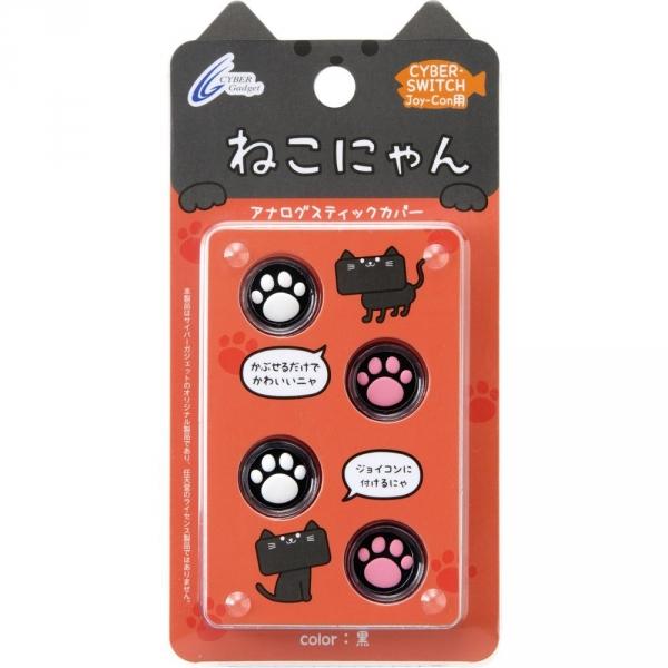 日本原裝進口 Cyber 牌 Switch 主機的 Joy-Con 手把用貓咪肉球類比墊套 一組四顆裝(不拆賣)