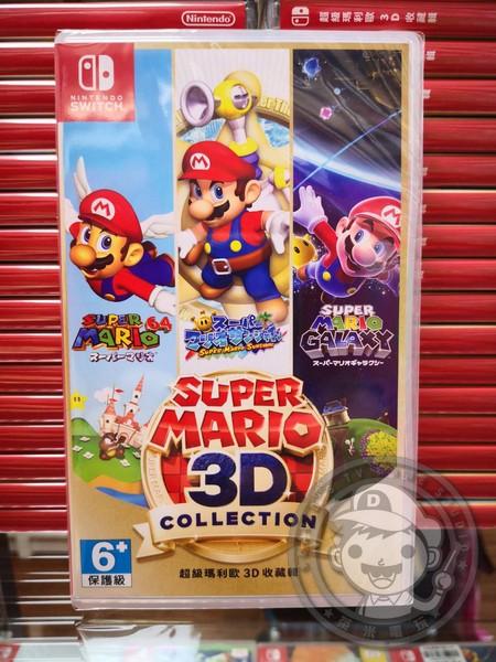 全新 Switch 原版遊戲卡帶, 超級瑪利歐 3D 收藏輯 亞日版(選單中文)