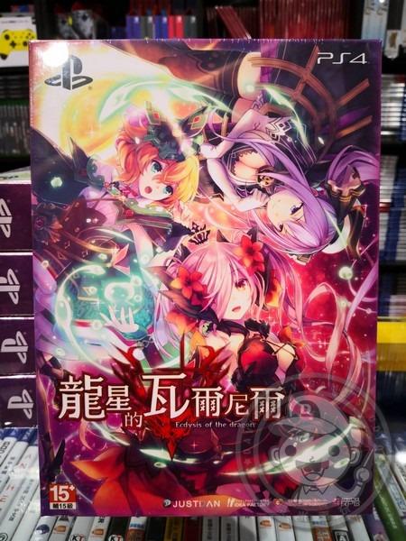 全新 PS4 原版遊戲, 龍星的瓦爾尼爾 中文限定版(附贈預購特典)