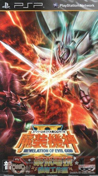 出清 全新 PSP 原版遊戲片, 超級機器人大戰 OG 傳奇 魔裝機神 2 亞日版