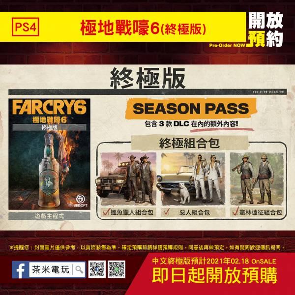 早鳥預購 全新 PS4 原版遊戲片, 極地戰嚎 6 中文終極版(附贈預購特典) [預計2021年內上市]