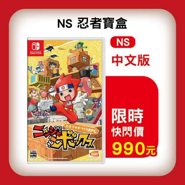 全新 Switch 原版遊戲卡帶, 忍者寶盒 中文版, 內附特典DLC