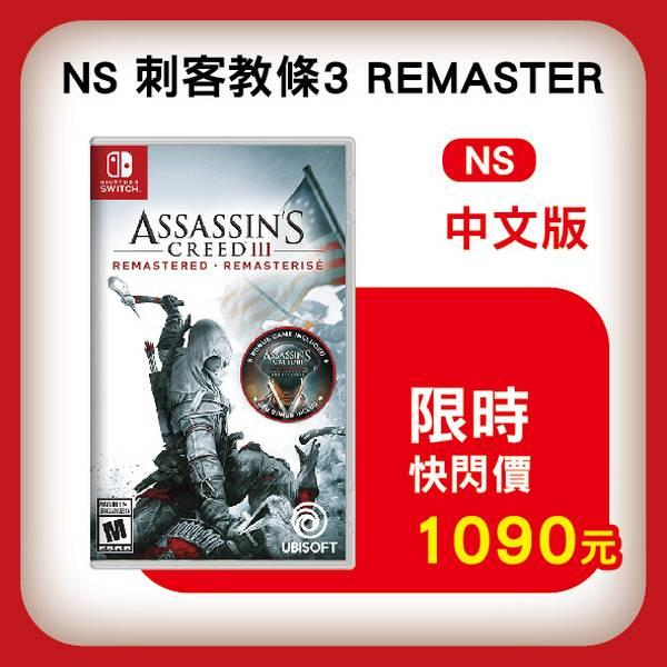 全新 NS 原版卡帶, 刺客教條 3 重製版 中文一般版
