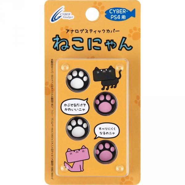日本原裝進口 Cyber 牌 PS4 手把用 貓咪肉球 手把 類比墊套 一組四顆裝(黑底款)
