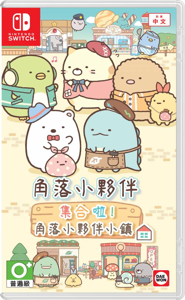 全新 NS 原版遊戲卡帶, 角落小夥伴 集合啦!角落小夥伴小鎮 中文版, 送首批贈品