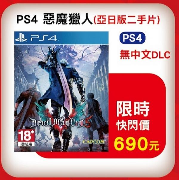 [中古二手品] 二手 PS4 原版遊戲片, 惡魔獵人 5 日英文亞版(無中文), 無特典DLC
