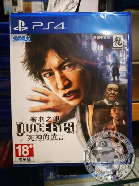 全新 PS4 原版遊戲片, 審判之眼:死神的遺言 初版 中文版, 非廉價版