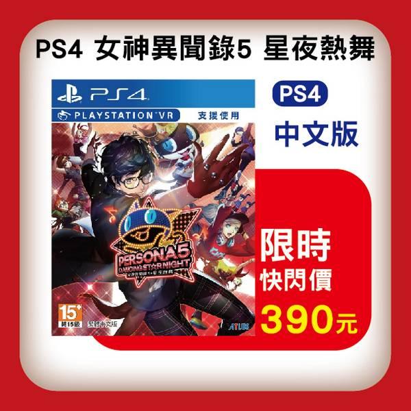 全新 PS4 原版遊戲片, 女神異聞錄 5 星夜熱舞 P5D 中文一般版