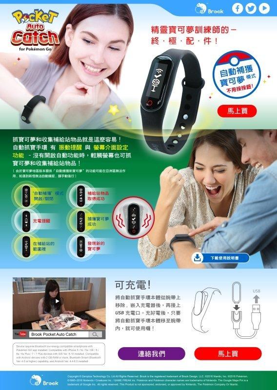 台灣代理公司貨 Brook 自動 抓寶手環 POKEMON GO 精靈 寶可夢手環, 附保卡保固一年