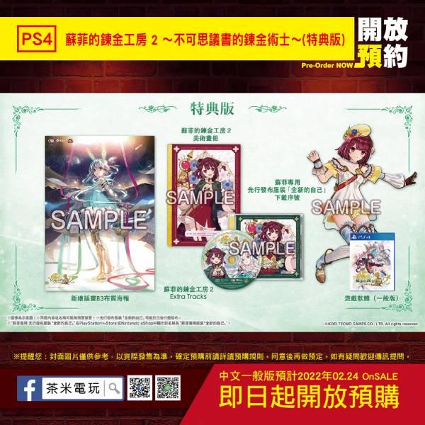 早鳥預購 全新 PS4 蘇菲的鍊金工房 2 中文特典版, 內附特典DLC [預計2022年02月24日上市]