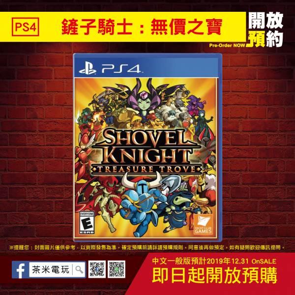 預購 全新 PS4 原版遊戲片, 鏟子騎士 : 無價之寶 中英日文 國際版 [延期至2020年初預定上市]